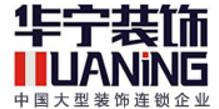 广东华宁装饰集团
