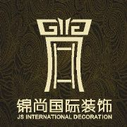 锦尚国际装饰