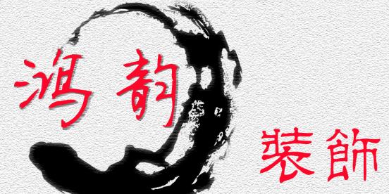 淄博鸿韵装饰