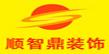 海南顺智鼎装饰工程有限公司