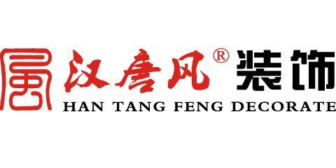 汉唐风装饰工程有限公司