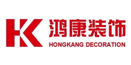 北京鸿康装饰公司