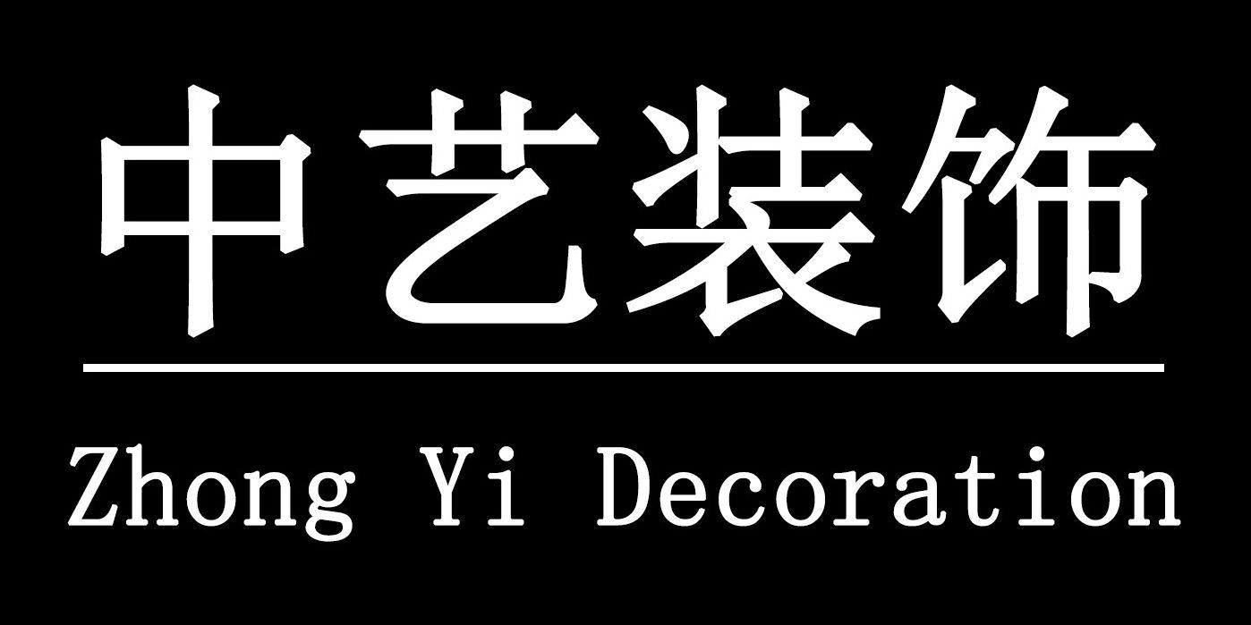中艺装饰工程有限公司