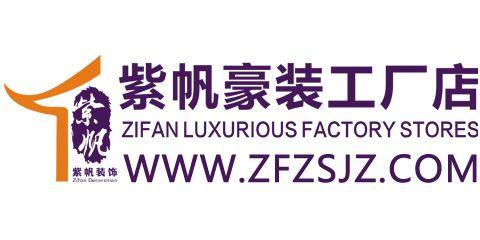 郑州紫帆豪装工厂店