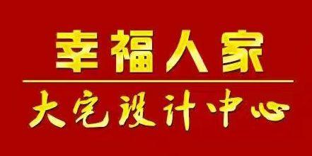 大庆市幸福人家装饰工程有限公司