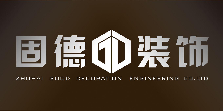 珠海固德建筑工程有限公司