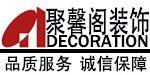 南京聚馨阁装饰