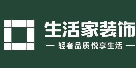 天津生活家装饰