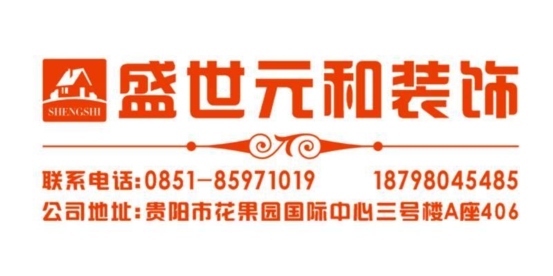 贵州盛世元和装饰工程有限公司