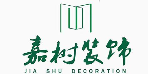 武汉嘉树空间设计工程有限公司