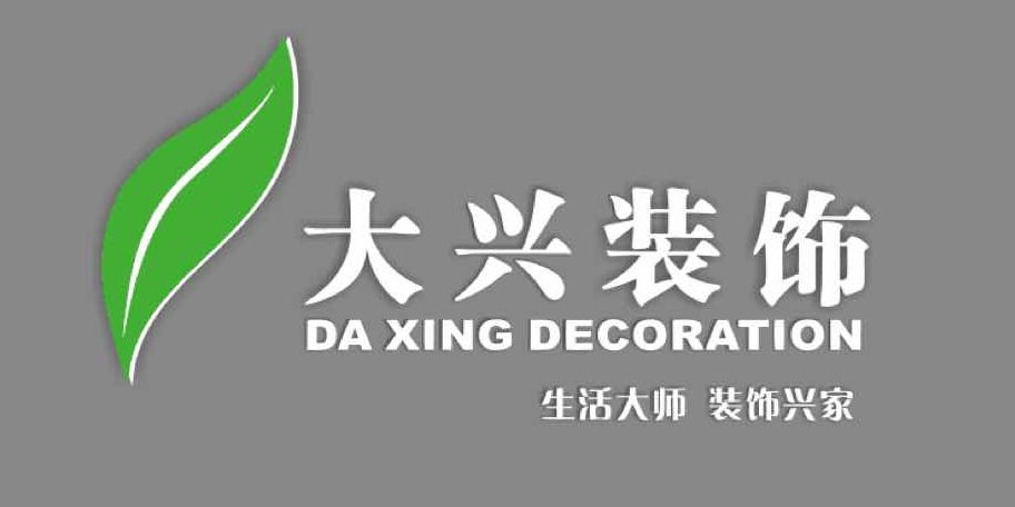 九江大兴装饰工程有限公司