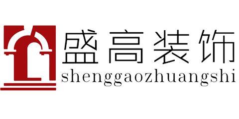 武汉盛高装饰工程有限公司