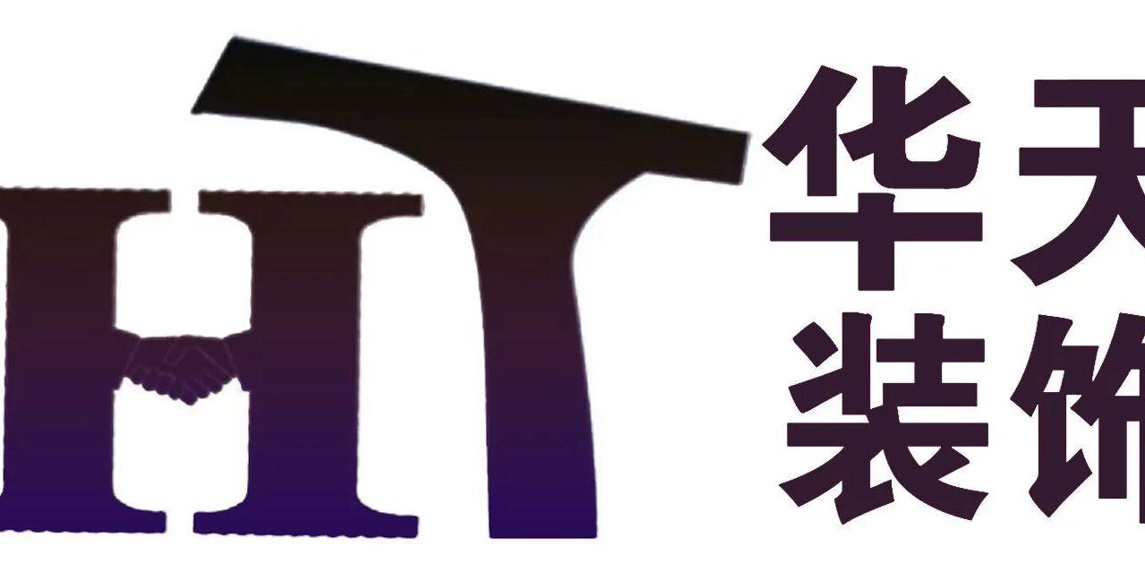 新沂装饰工程有限公司