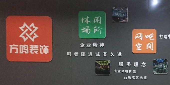 内蒙古方鸣装饰工程有限公司