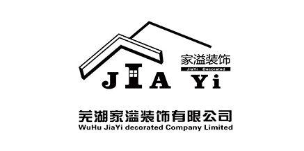 芜湖家溢装饰有限责任公司