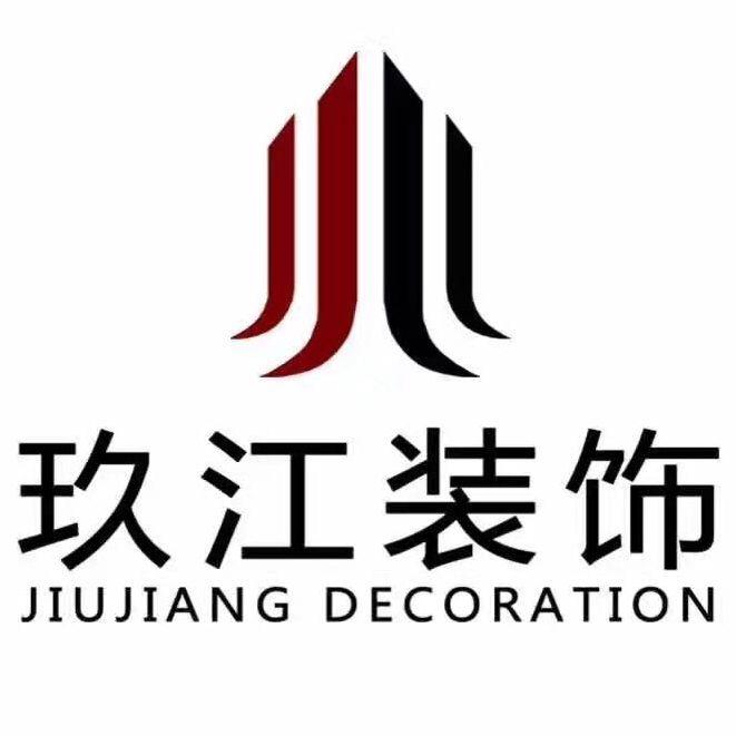 广州玖江装饰