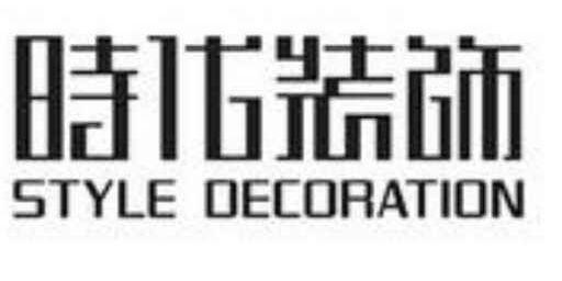海南时代装饰设计工程有限公司