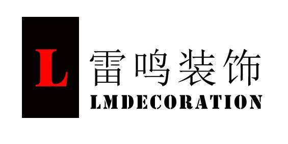 济南雷鸣装饰工程有限公司