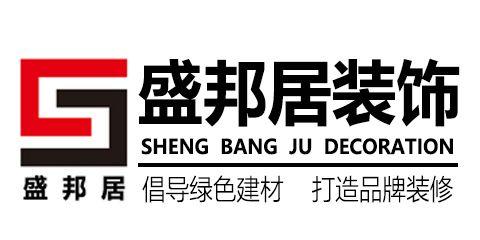 惠州市盛邦居装饰设计工程有限公司