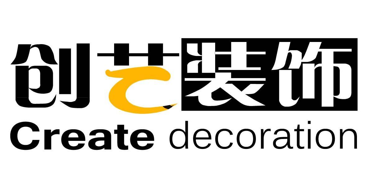 云南省创艺装饰工程集团大理有限公司