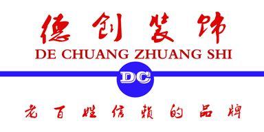 北京德创时代装饰设计有限公司合肥分公司