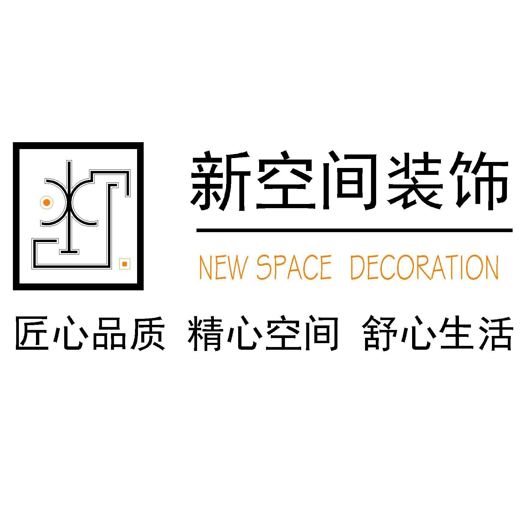 新空间装饰