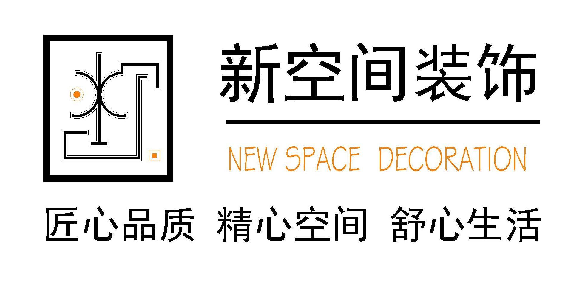 张家港新空间建筑装饰有限公司