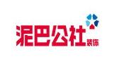 河南泥巴公社装饰设计工程有限公司