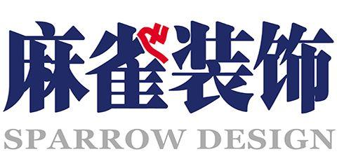 黑龙江省麻雀装饰工程设计有限公司