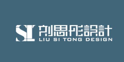 刘思彤设计