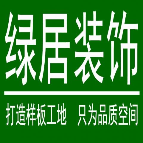 东莞绿居装饰