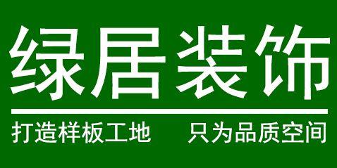 东莞市绿居装饰设计工程有限公司