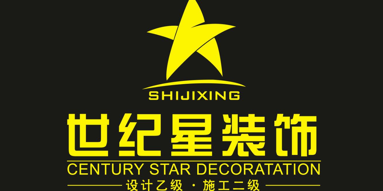 深圳市世纪星装饰有限公司