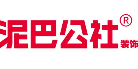 江西泥巴公社装饰设计工程有限公司