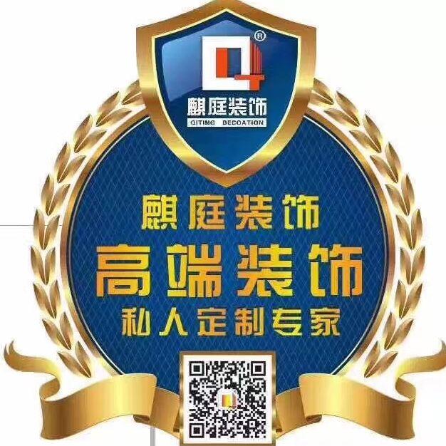 深圳麒庭装饰