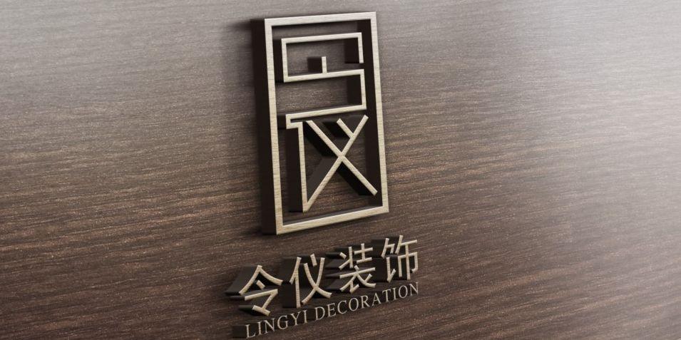 上海令仪装饰设计工程有限公司