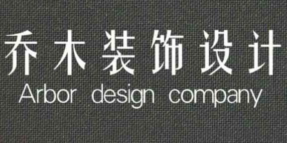 湖南乔木装饰装修工程有限责任公司