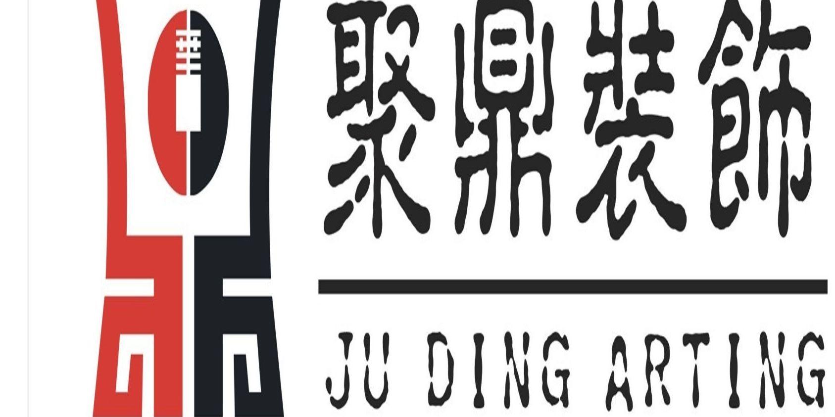 嘉兴聚鼎建筑装饰有限公司