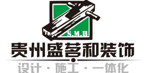 贵州盛茗和装饰工程有限公司