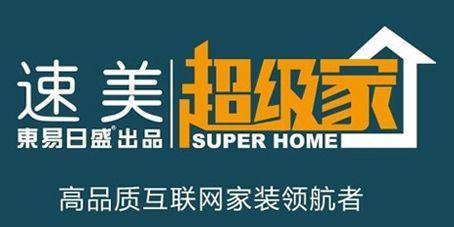 吉林省速美超级家装饰设计工程有限公司