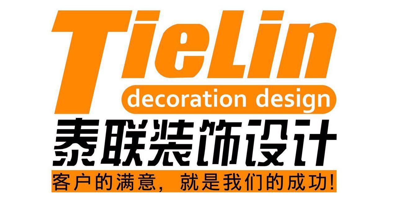 泰联装饰设计有限公司