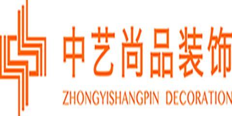 北京中艺尚品国际装饰设计有限公司