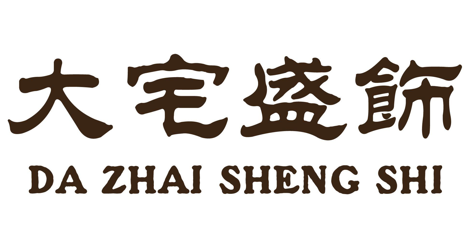 潍坊大宅盛饰软装设计有限公司