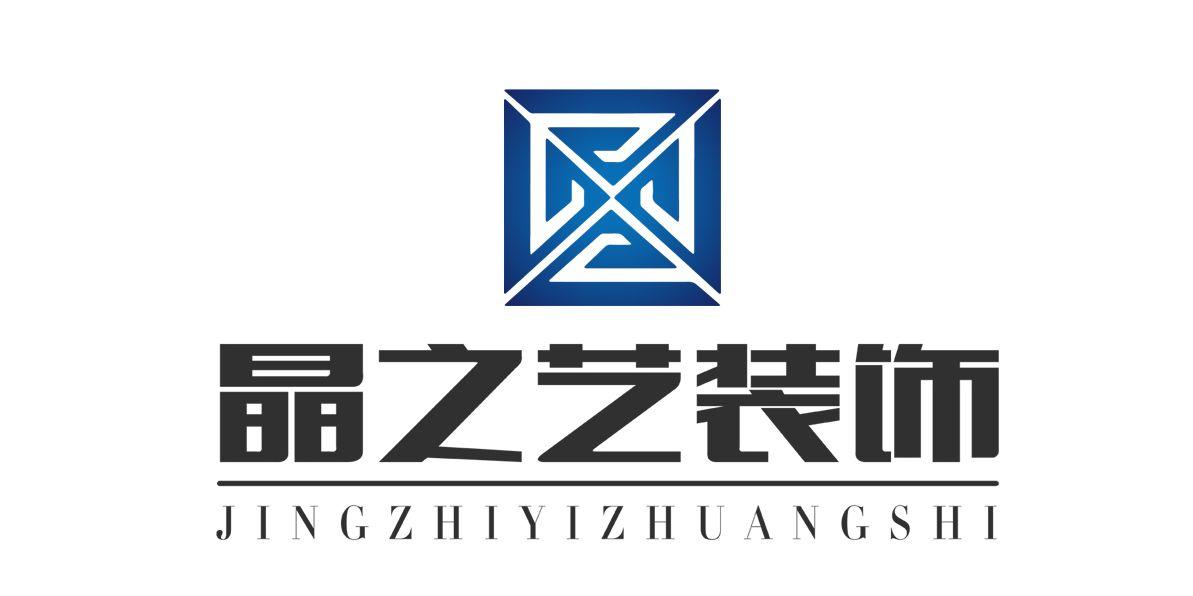 南通晶之艺装饰工程有限公司