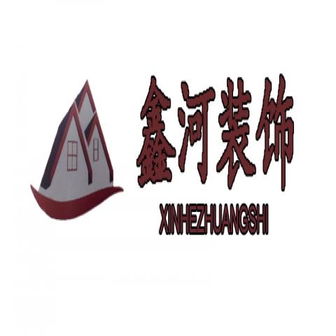 淄博鑫河装饰