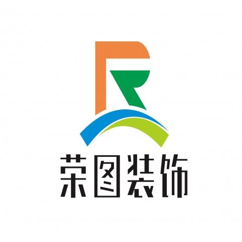 温州荣图装饰