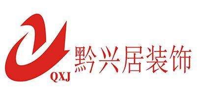 贵州黔兴居装饰有限公司