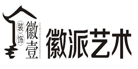 淄博徽壹装饰
