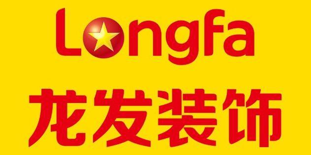 北京龙发建筑装饰工程有限公司杭州上城分公司