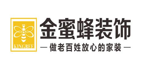 重庆金蜜蜂装饰工程有限公司